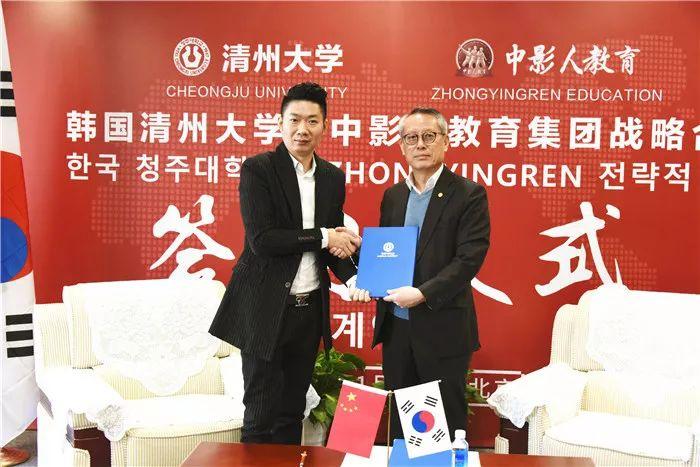 震撼艺考界!韩国清州大学与中影人教育联合办学,签约仪式圆满成功!